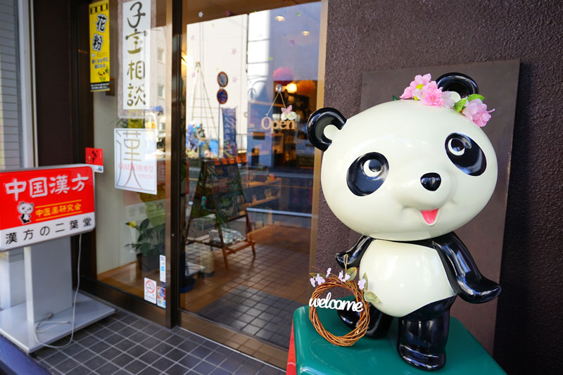 """パンダの""""ふたばちゃん"""""""