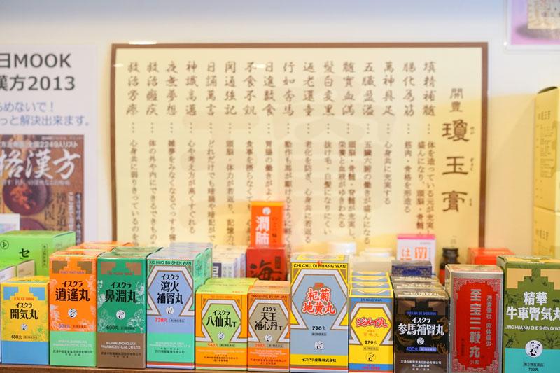 中成薬(ちゅうせいやく)