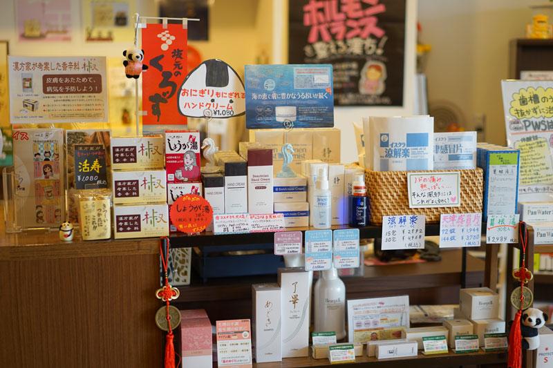 厳選した化粧品や健康食品