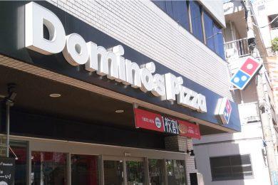 ドミノピザがあるので、その前を通りさらに進むとセブンイレブンがあります。