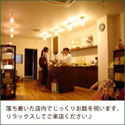 店内のイメージ